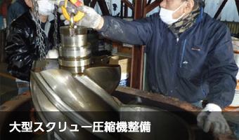大型スクリュー圧縮機整備